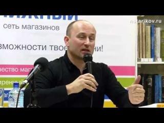Николай Стариков Встреча с читателями 4 декабря 2012