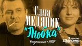 Слава МЕДЯНИК - Любка Official Video 1997