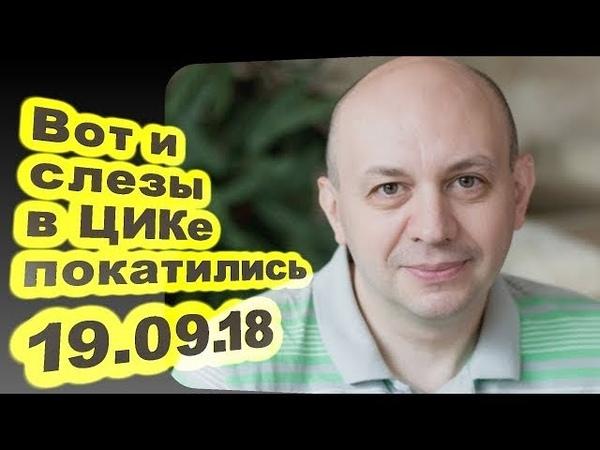 Сергей Смирнов - Вот и слезы в ЦИКе покатились... 19.08.18 /Особое мнение/