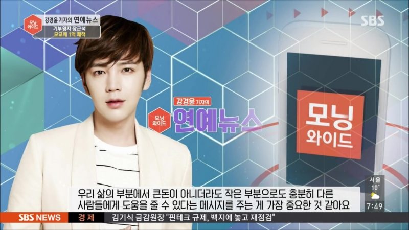 [2018.04.04] SBS모닝와이드 연예뉴스 장근석기부 전화인터뷰