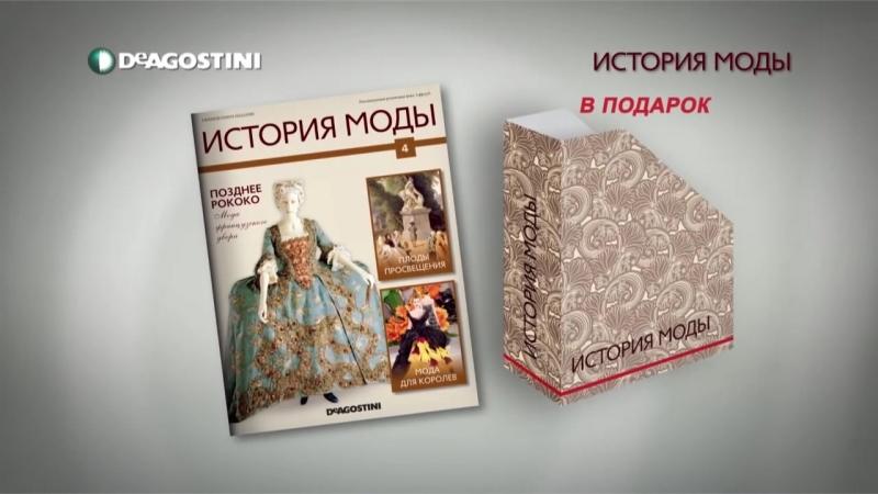 «История_моды»_(ДеАгостини)._Презентация_коллекции