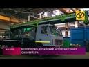 Первый совместный белорусско китайский сверхподъёмный автокран сошёл с конвейера в Могилёве