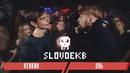 SLOVO: КЕПКИН vs ЭЛЬ | ЕКАТЕРИНБУРГ