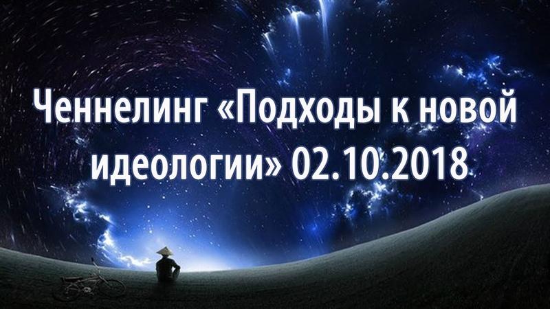 Ченнелинг «Подходы к новой идеологии» 02.10.2018