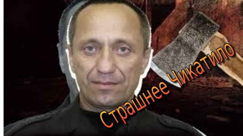 Ангарский маньяк Страшнее Чикатило