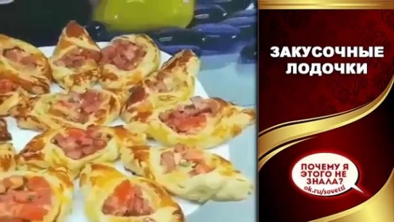 Закусочные лодочки, быстро и вкусно! » Freewka.com - Смотреть онлайн в хорощем качестве