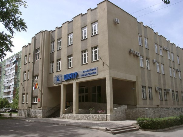 Центр занятости населения Таганрога