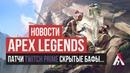Новости последние патчи фиксы твич прайм и скрытые бафы оружия в Apex Legends