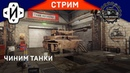 Tank Mechanic Simulator Чиним танки Стрим