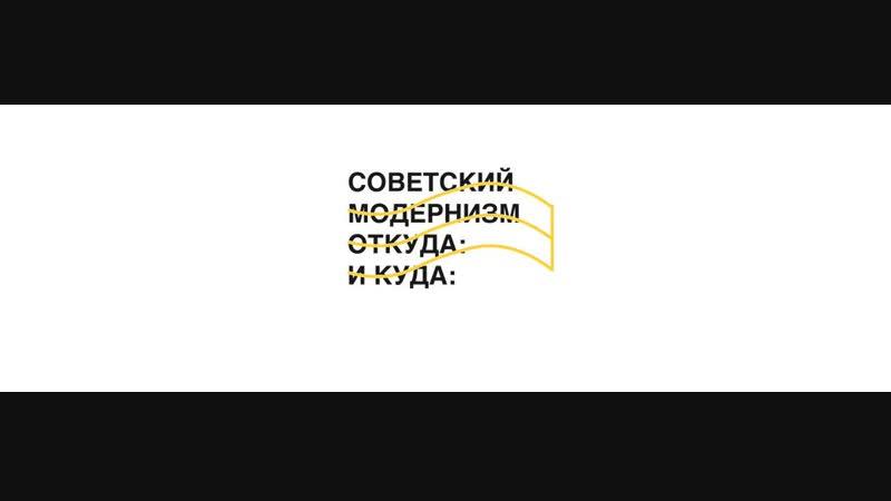 Конференция «Советский модернизм. Откуда: и Куда:»
