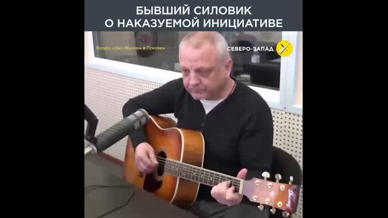 Бывший полицейский Николай Рассадин о наказуемой инициативе