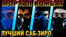 Мортал Комбат - кто лучший Саб-Зиро [ОБЪЕКТ] Best Sub-Zero Mortal Kombat