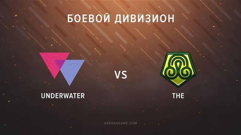 Underwater vs The Arena4game XI сезон