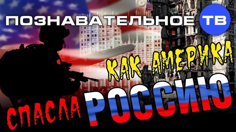Как Америка спасла Россию (Познавательное ТВ, Екатерина Рязанова)