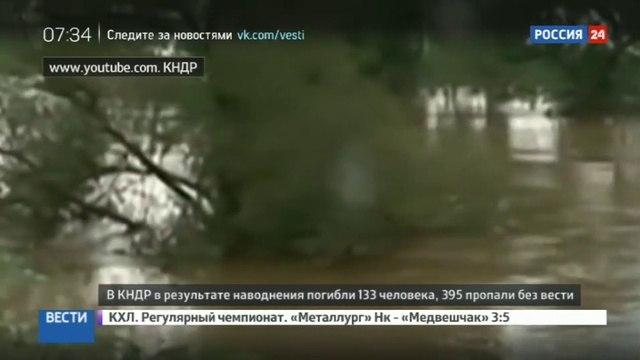 Новости на Россия 24 • Наводнение в КНДР число погибших превысило 130 человек