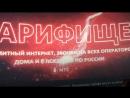 Реклама в кино, IMAX Пермь