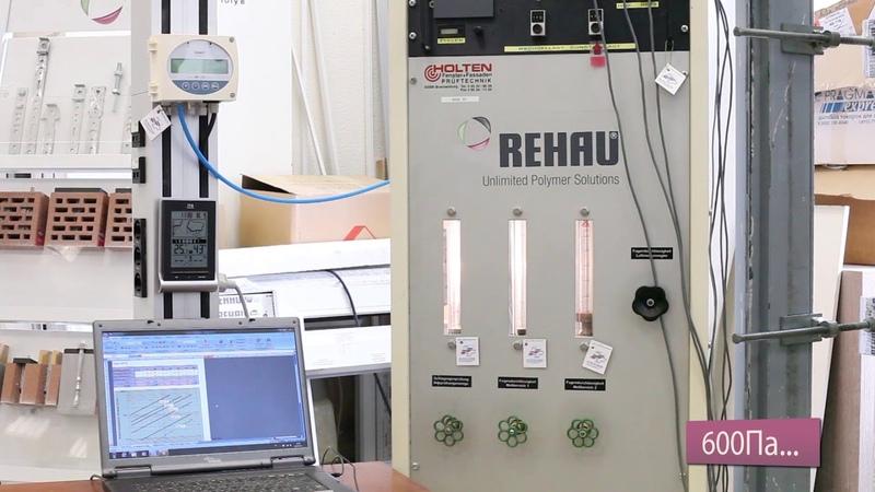 Проверка окна REHAU, тестирование в лаборатории
