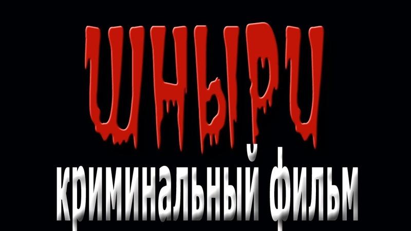ФИЛЬМ ПРОСТО СУПЕР РЕКОМЕНДУЮ ПОСМОТРЕТЬ - ШНЫРИ (Русские боевики, детективы 2019)