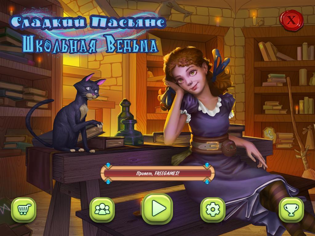 Сладкий пасьянс: Школьная ведьма | Sweet Solitaire: School Witch (Rus)