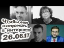 Полный Альбац - Чтобы еще запретить в интернете 26.06.17