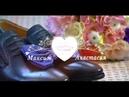 Свадебный клип 2018 Максим Анастасия Видео Дмитрий Пухальский 89183496468