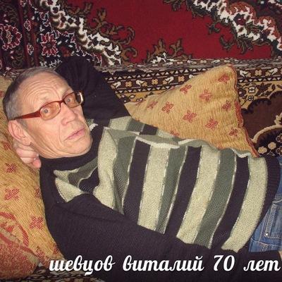 Виталий Шевцов, 9 сентября 1942, Полтава, id197785291