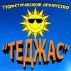Туристическое агенство ТЕДЖАС|туры из Хабаровска