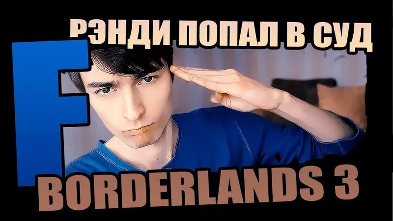 РЭНДИ ЗАСУДЯТ BORDERLANDS 3 ОТМЕНЯЕТСЯ КЛИКБЕЙТ РАБОТАЕТ