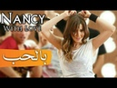 Nancy Ajram With Love Exclusive Music Video 2018 نانسي عجرم بالحب