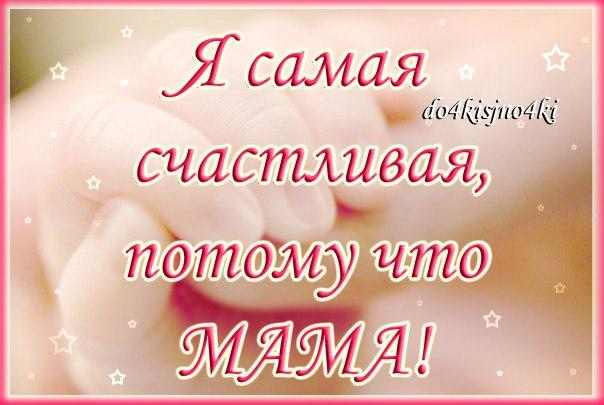 Картинка с надписью я счастливая мама