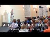 Андрей Лапин 2013 лекция 30 декабря