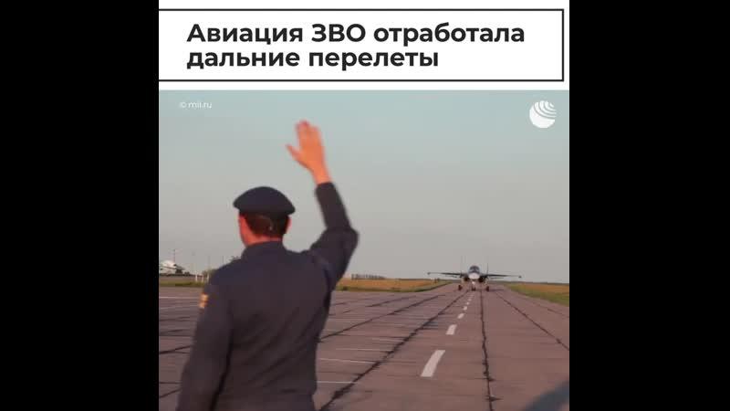 Авиация ЗВО отрабатывает континентальные полеты