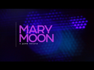 Marymoon with Свердловский дипЪ   Dom Pechati   23 feb 2018