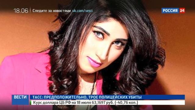 Новости на Россия 24 • Пакистанскую Ким Кардашьян задушили за откровенные наряды
