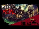 Dark Souls - Ornstein &amp Smough