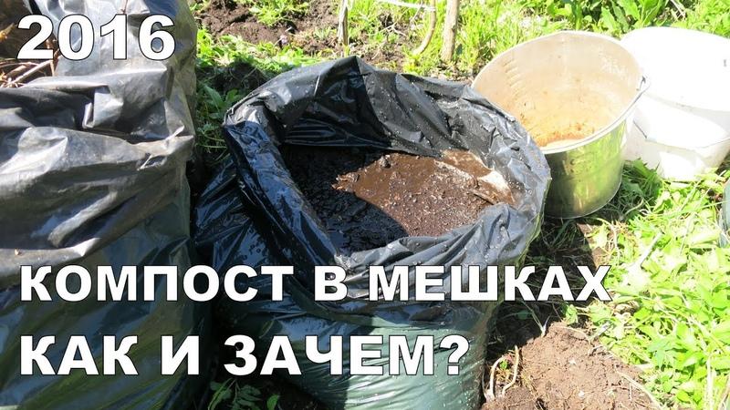 КОМПОСТ В МЕШКАХ: КАК И ЗАЧЕМ? РЕЗУЛЬТАТЫ ЗА ГОД / COMPOST IN PLASTIC BAGS. RESULTS FOR YEAR