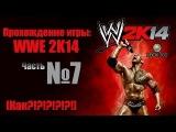 Прохождение игры: WWE 2K14 - #7 [Как?!?!?!?!?!]