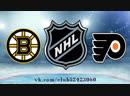 Boston Bruins vs Philadelphia Flyers | 16.01.2019 | NHL Regular Season 2018-2019