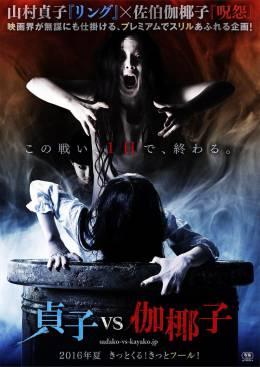 Я еб*ть обосрался: Премьера нового трейлера «Садако против Каяко» («Sadako vs. Kayako»)