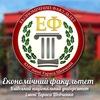 Економічний факультет КНУ імені Тараса Шевченка