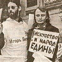 Игорь Баскин