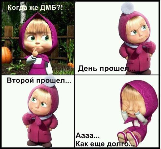 Я жду своего любимого,из армии:-* | ВКонтакте