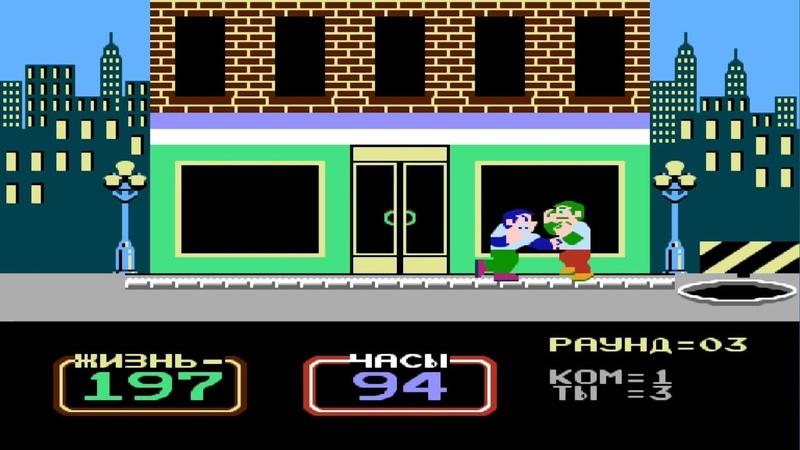 Urban Champion NES - Прохождение (Городской чемпион Денди, Dendy - Walkthrough)