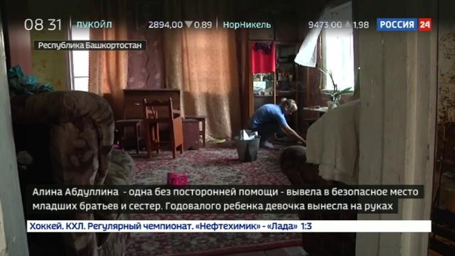 Новости на Россия 24 В Башкирии 11 летняя девочка спасла из огня шестерых детей