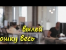 Dima Sounder - So Rockt Das Leben - Lyrics Video (RUS)