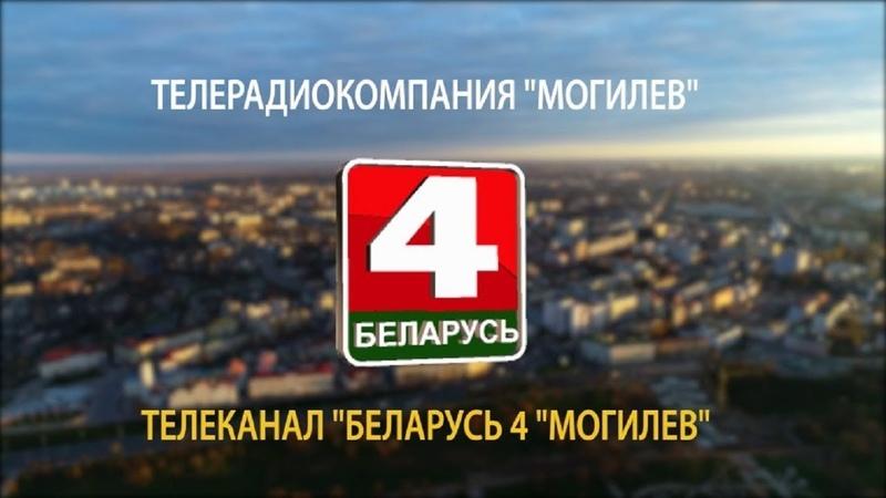 Телеканал Беларусь 4 Могилев Mogilev TV БЕЛАРУСЬ 4 Могилев
