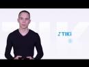 Что такое Тики брокер
