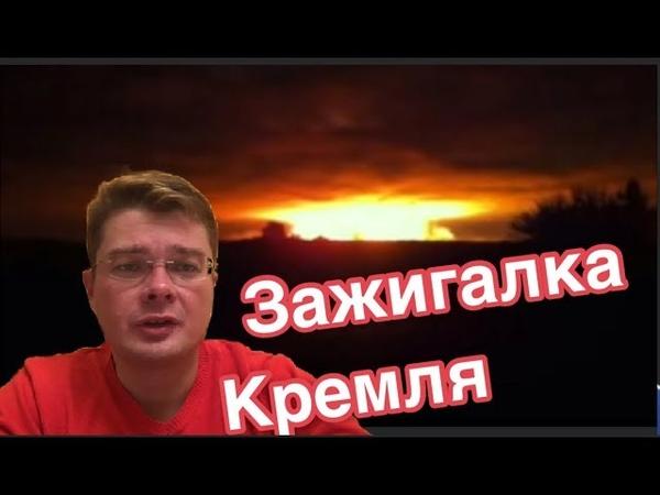 Опять Россия 88000 тонн боеприпасов рванули на складе в Черниговской области