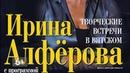 Кинопоказ в КЗЦ Миллениум. Встреча с Ириной Алфёровой в Вятском