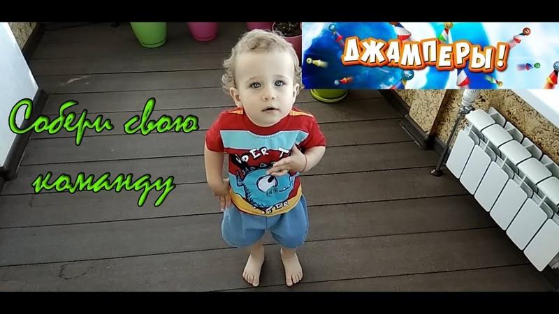 Распаковка забавных игрушек Джамперов и их запуск. Видео для детей. VLOG | Обзор игрушек.
